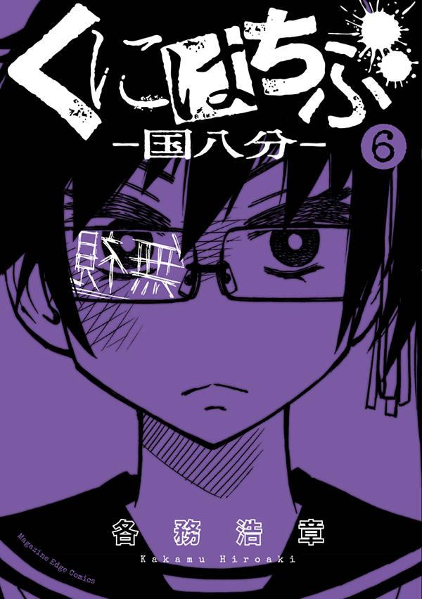 くにはちぶ(6)