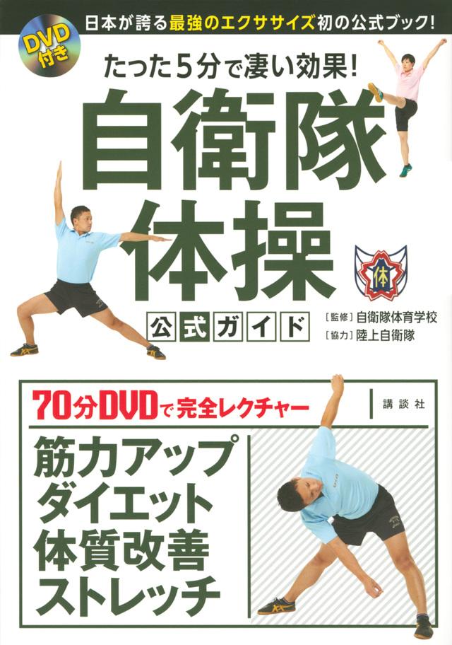 『DVD付き たった5分で凄い効果! 自衛隊体操 公式ガイド 日本が誇る最強のエクササイズ初の公式ブック!』書影