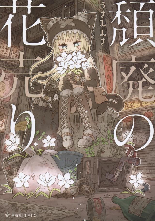 頽廃の花売り
