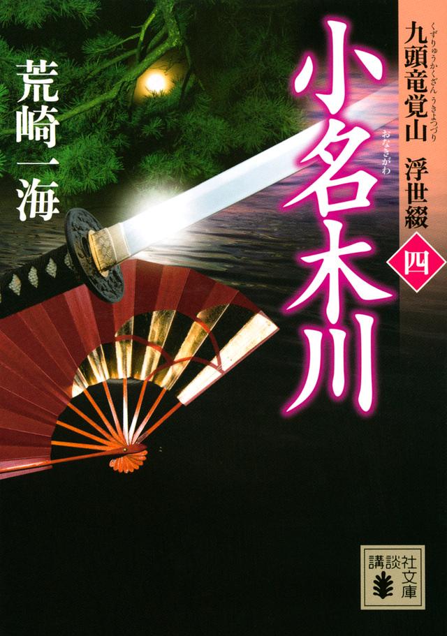 小名木川 九頭竜覚山 浮世綴(四)