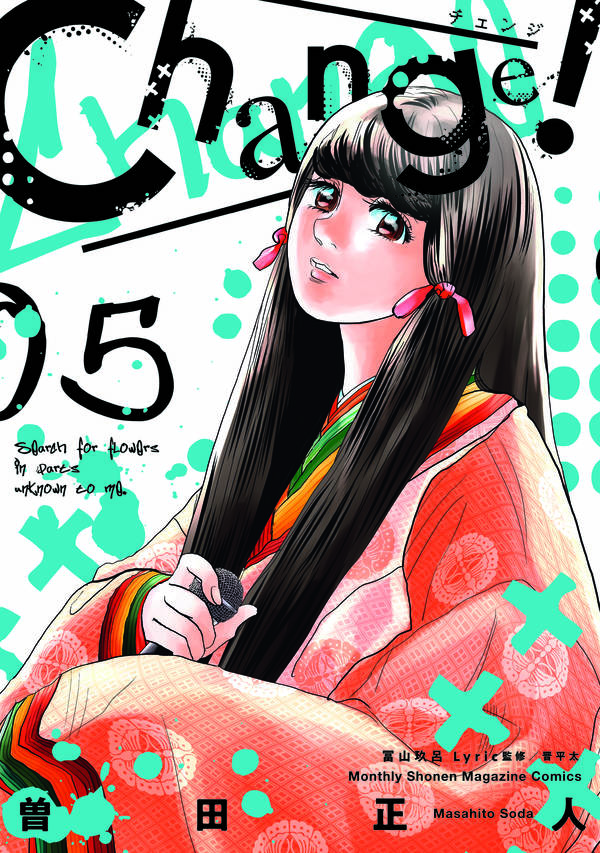 Change!(5)