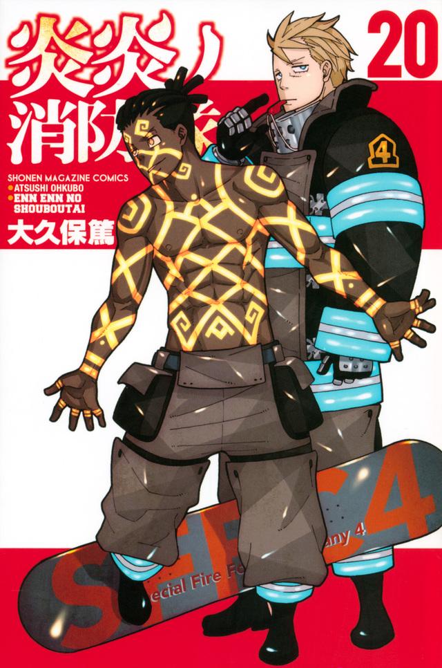 炎炎ノ消防隊(20)