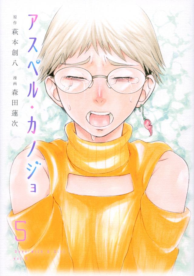 アスペル・カノジョ(5)