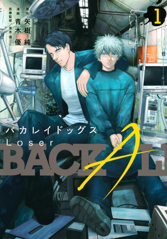 バカレイドッグス Loser(1)