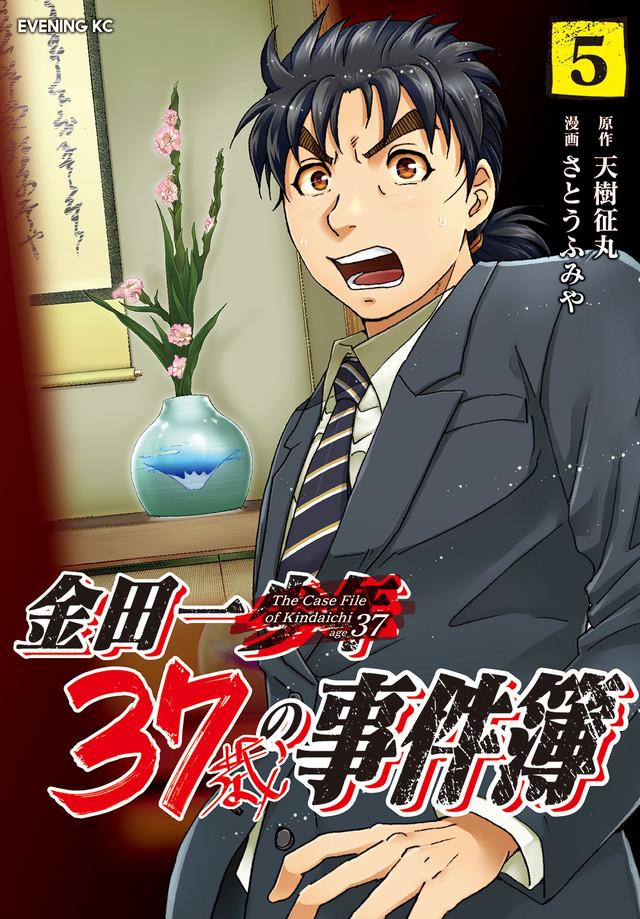 金田一37歳の事件簿(5)