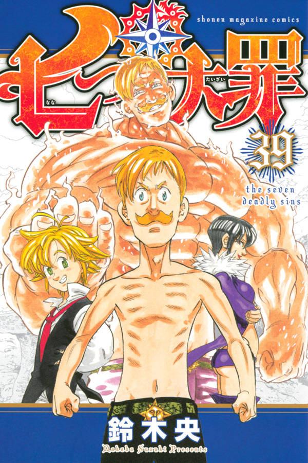 七つの大罪(39)