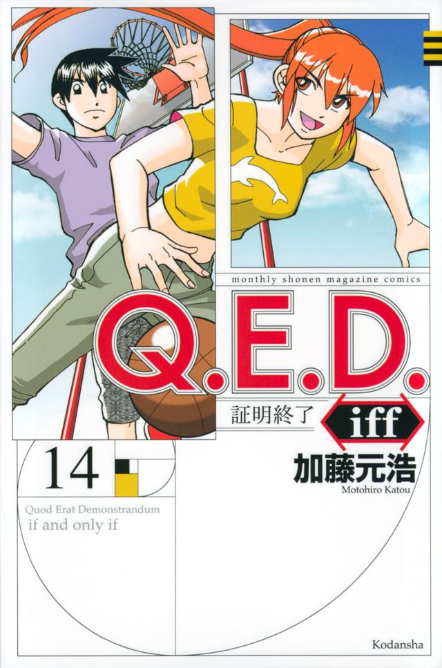 Q.E.D.iff -証明終了-(14)
