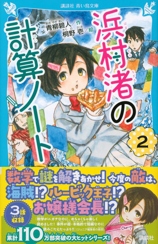 浜村渚の計算ノート(2)