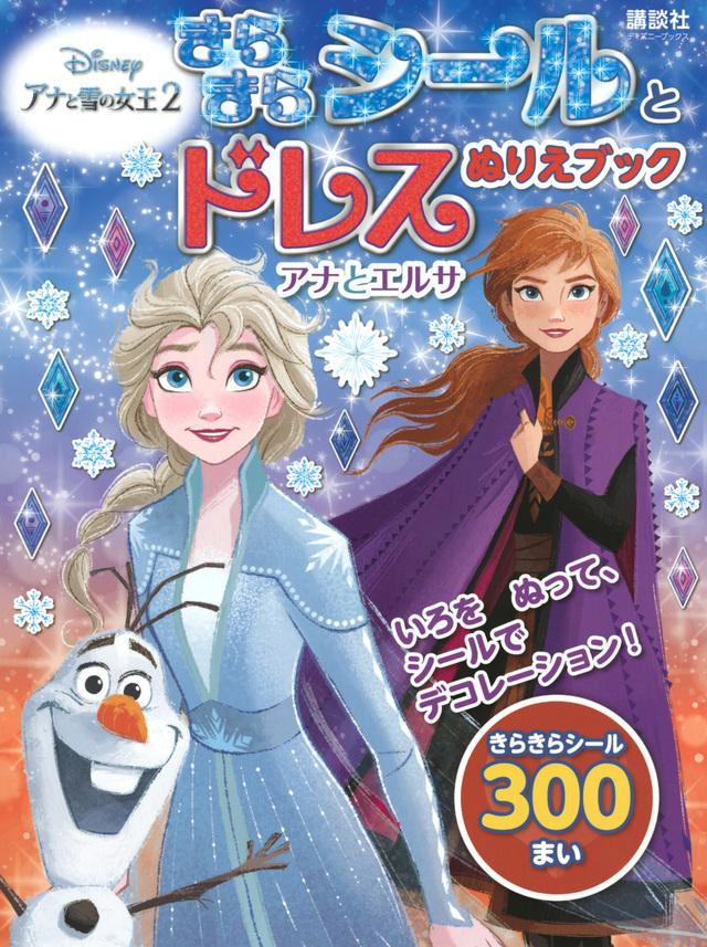 きらきらシールとドレスぬりえブック アナと雪の女王2 アナとエルサ