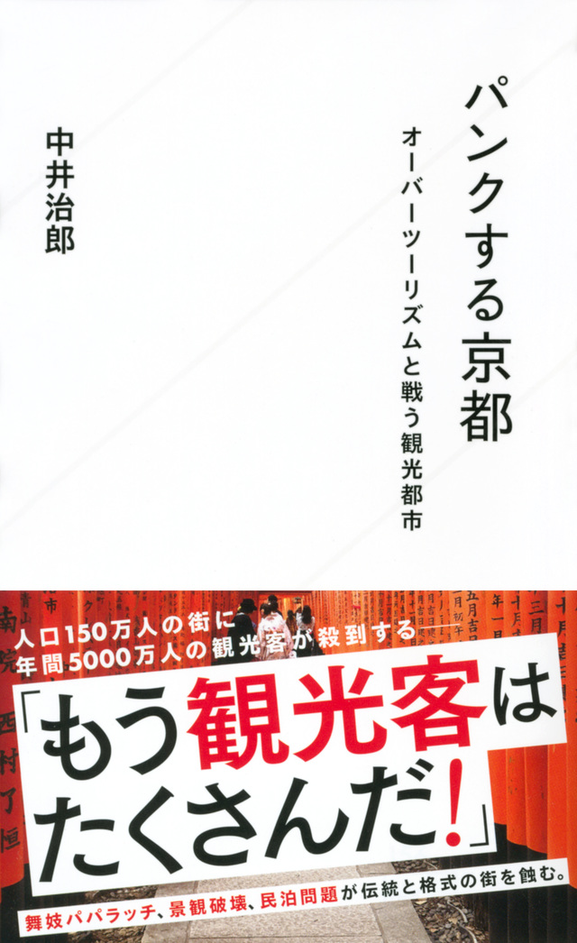 パンクする京都 オーバーツーリズムと戦う観光都市
