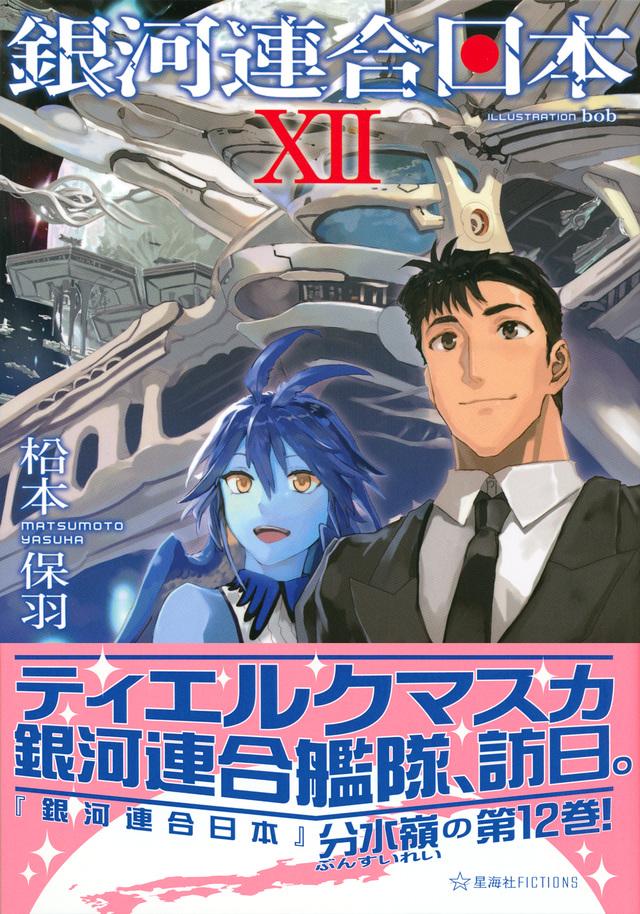 銀河連合日本 12