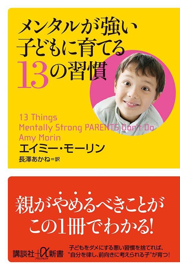 メンタルが強い子どもに育てる13の習慣