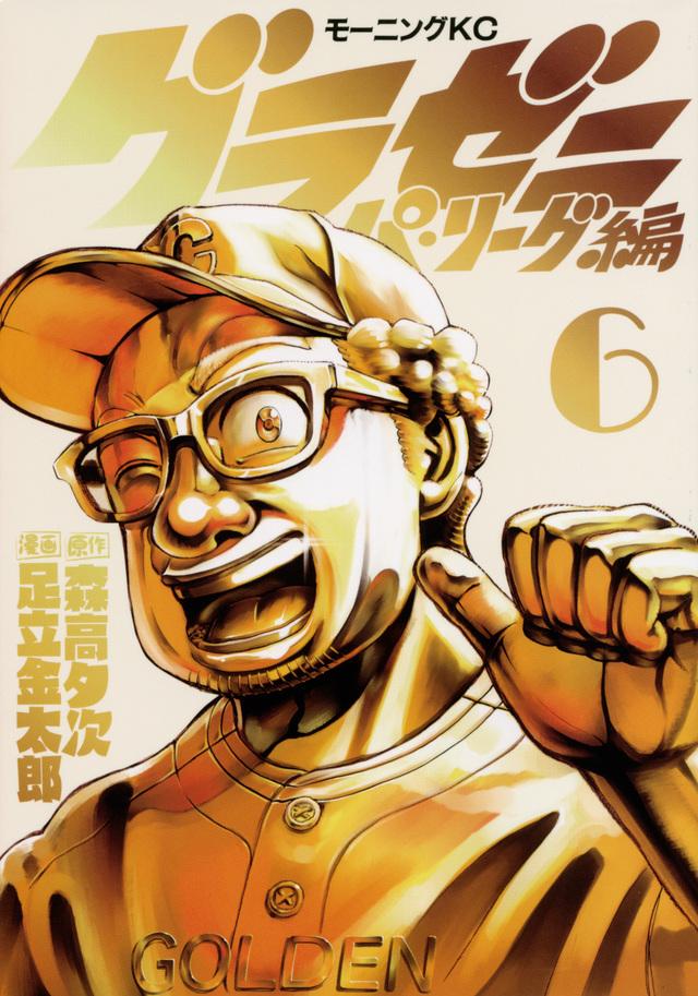 グラゼニ~パ・リーグ編~(6)