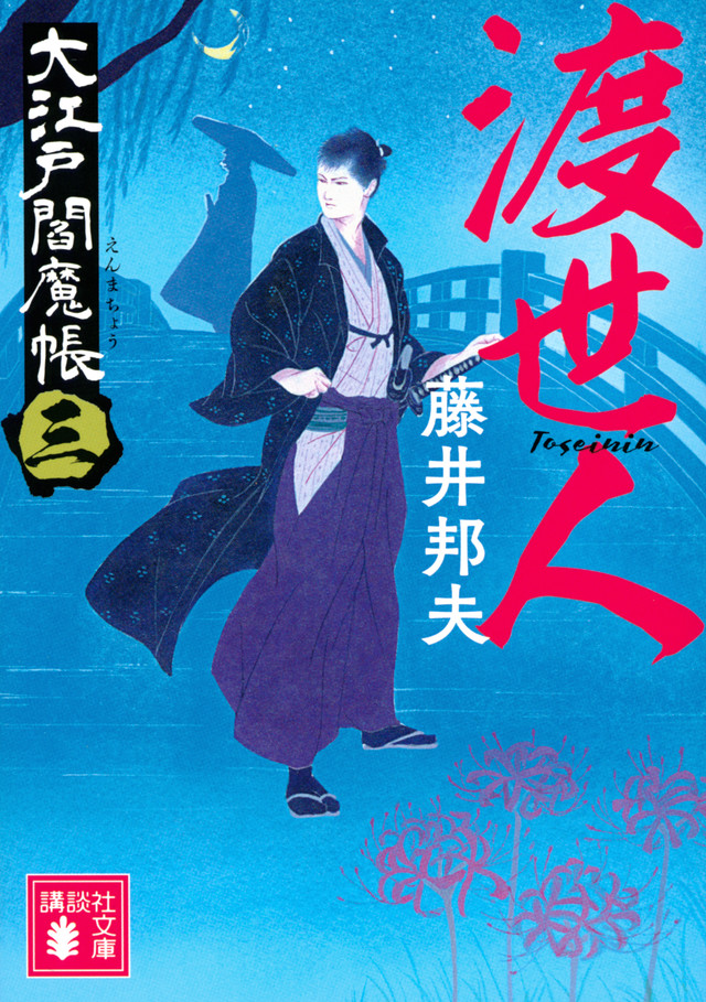 渡世人 大江戸閻魔帳(三)