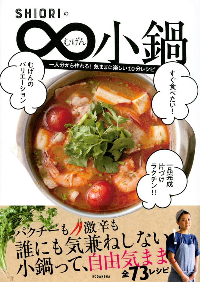 気ままに楽しい10分レシピ SHIORIのむげん小鍋