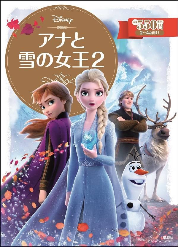 アナと雪の女王 アナとエルサ はるかなるおもいで