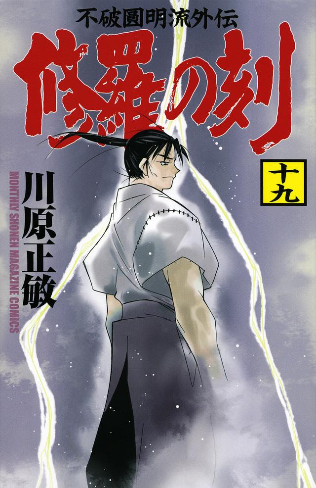 修羅の刻(19)