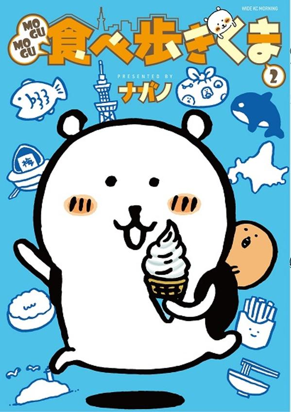 MOGUMOGU食べ歩きくま(2)