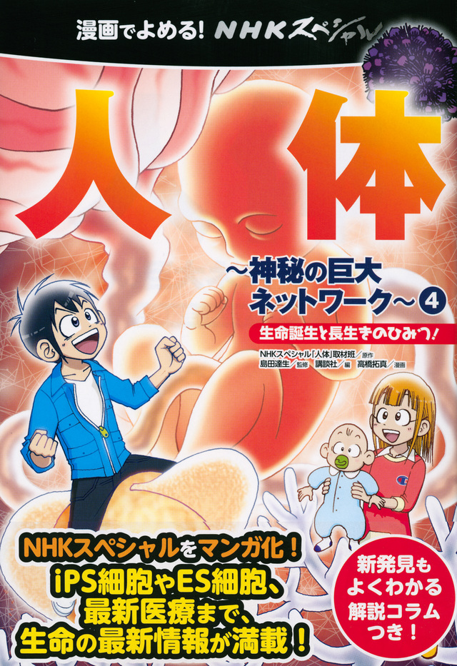 NHKスペシャル 人体-神秘の巨大ネットワーク-