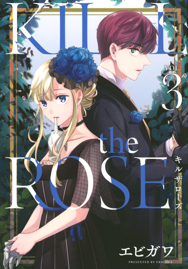 KILL the ROSE