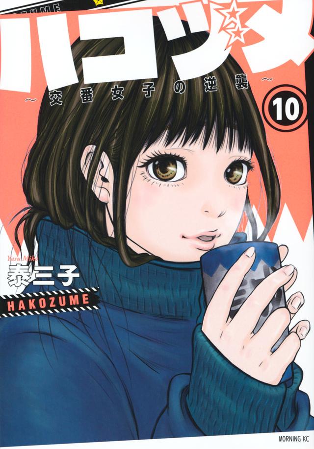 ハコヅメ~交番女子の逆襲~(10)