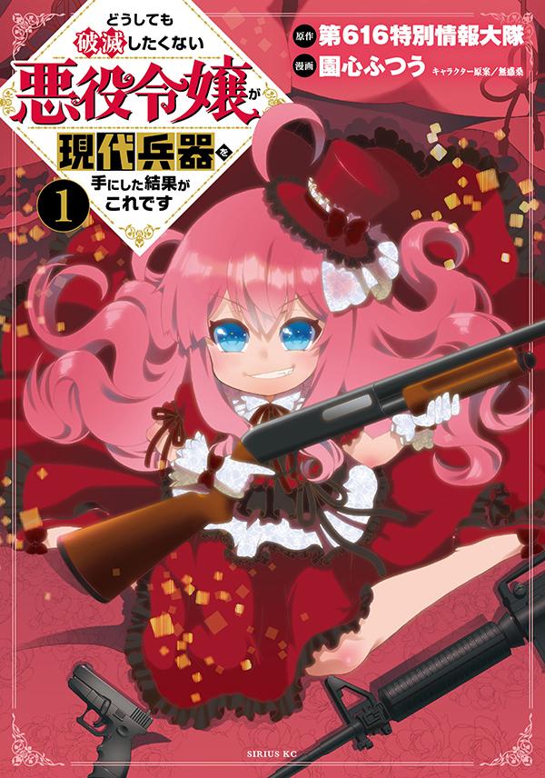 どうしても破滅したくない悪役令嬢が現代兵器を手にした結果がこれです(1)