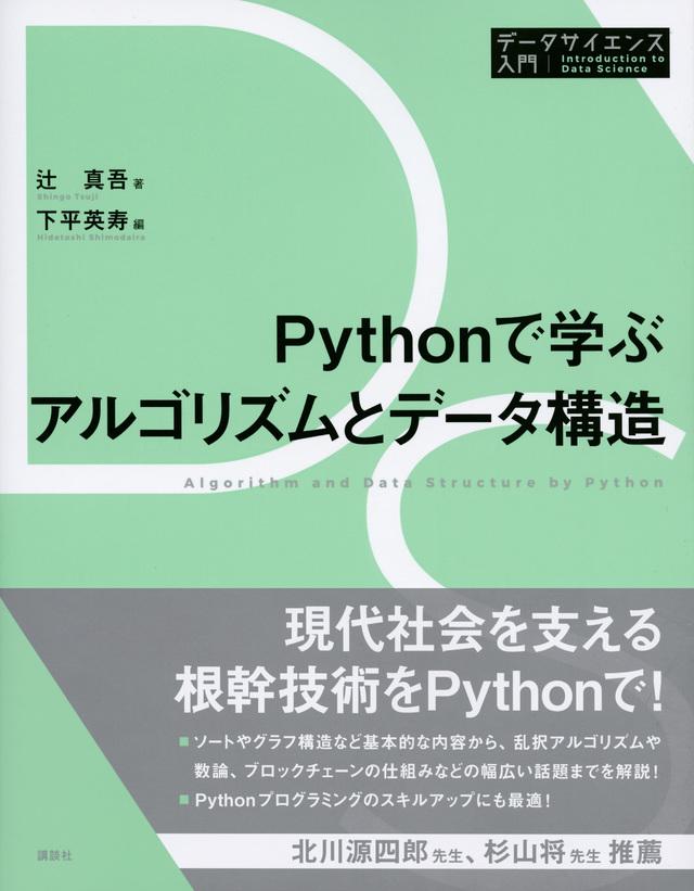 Pythonで学ぶアルゴリズムとデータ構造