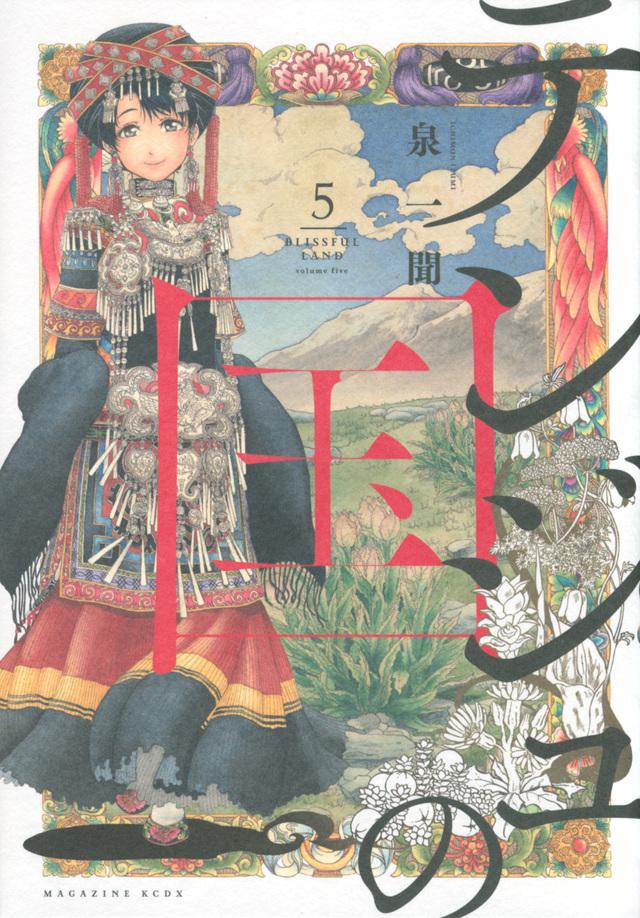 テンジュの国(5)