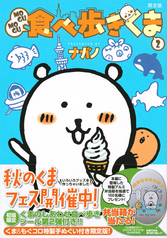 MOGUMOGU食べ歩きくま(2)限定版