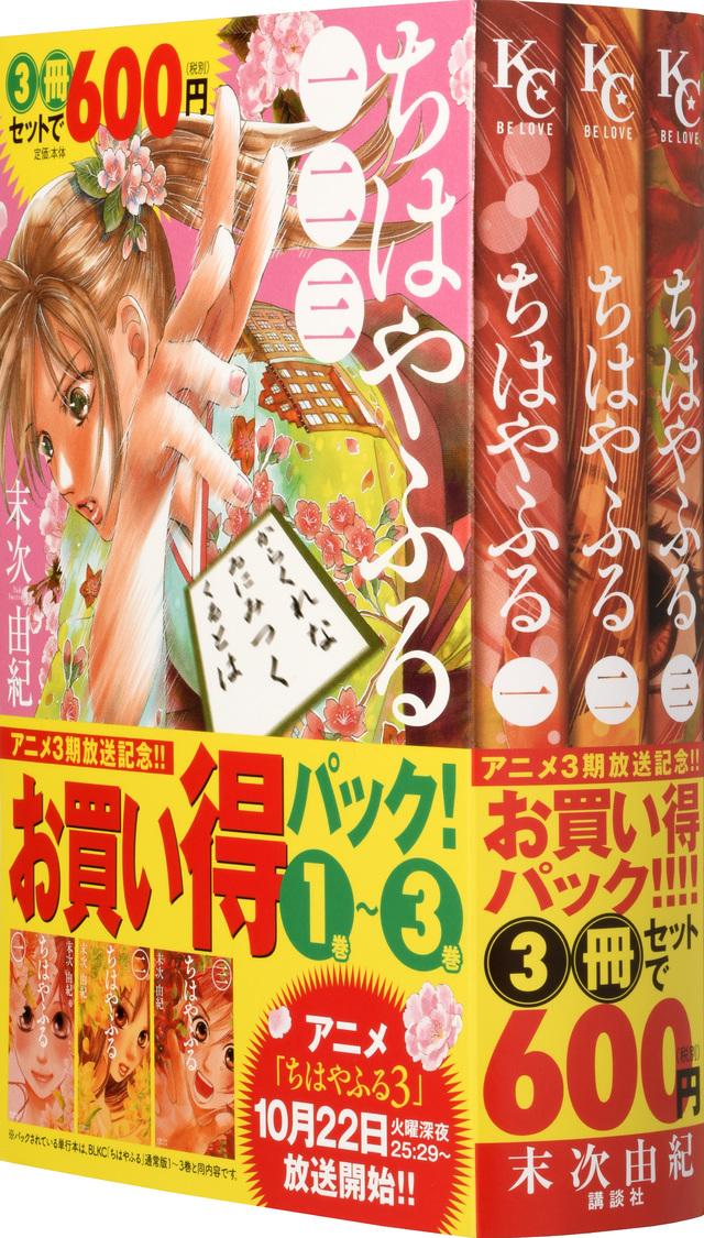 ちはやふる アニメ3期放送記念 1巻~3巻お買い得パック