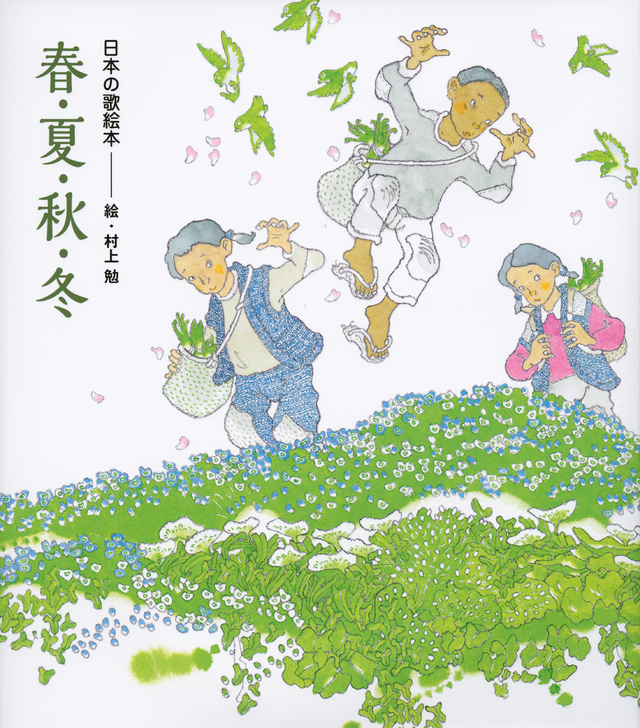日本の歌絵本 春・夏・秋・冬