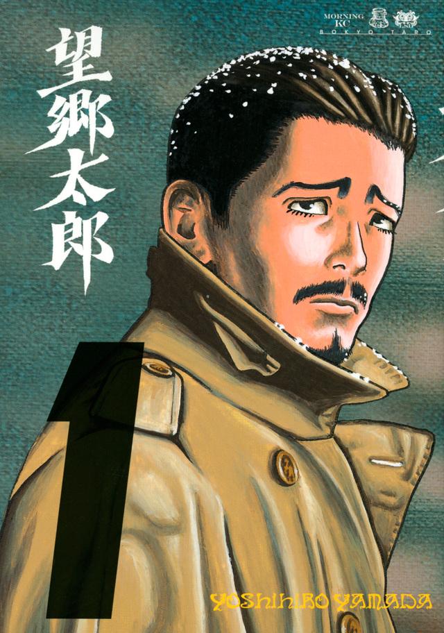 望郷太郎(1)