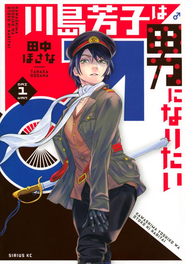 川島芳子は男になりたい