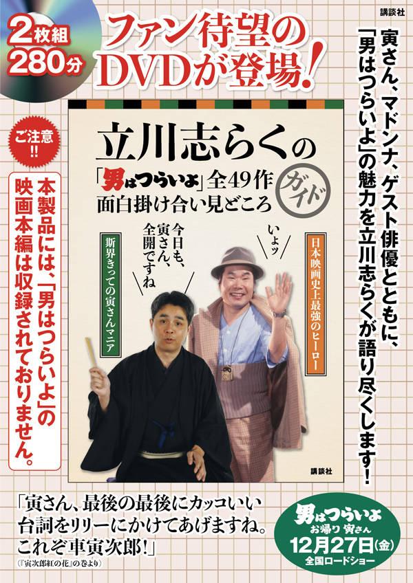 立川志らくの「男はつらいよ」全49作 面白掛け合い見どころガイド