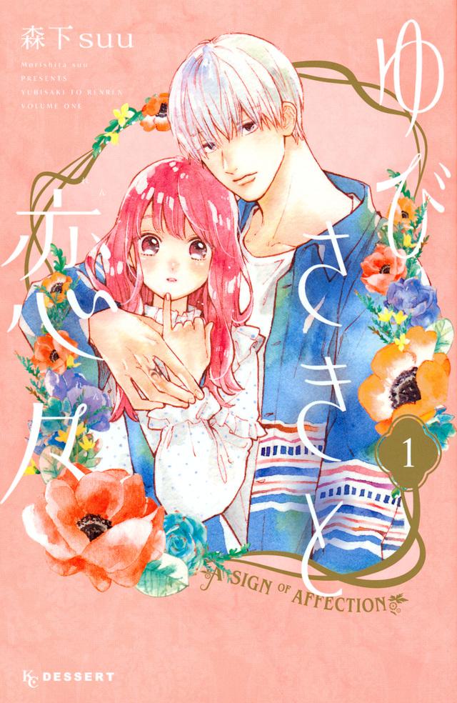 ゆびさきと恋々(1)
