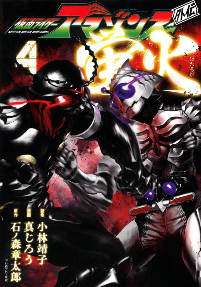 仮面ライダーアマゾンズ外伝 蛍火(4)