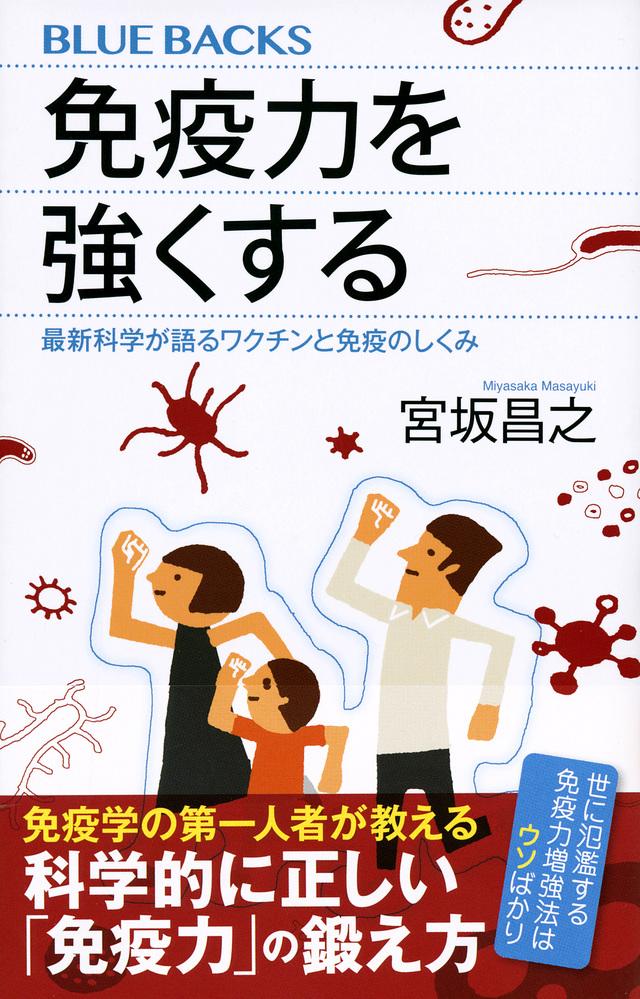 免疫力を強くする 最新科学が語るワクチンと免疫のしくみ