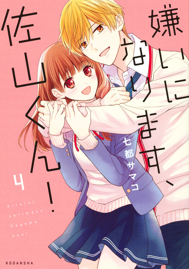 嫌いになります、佐山くん!(4)