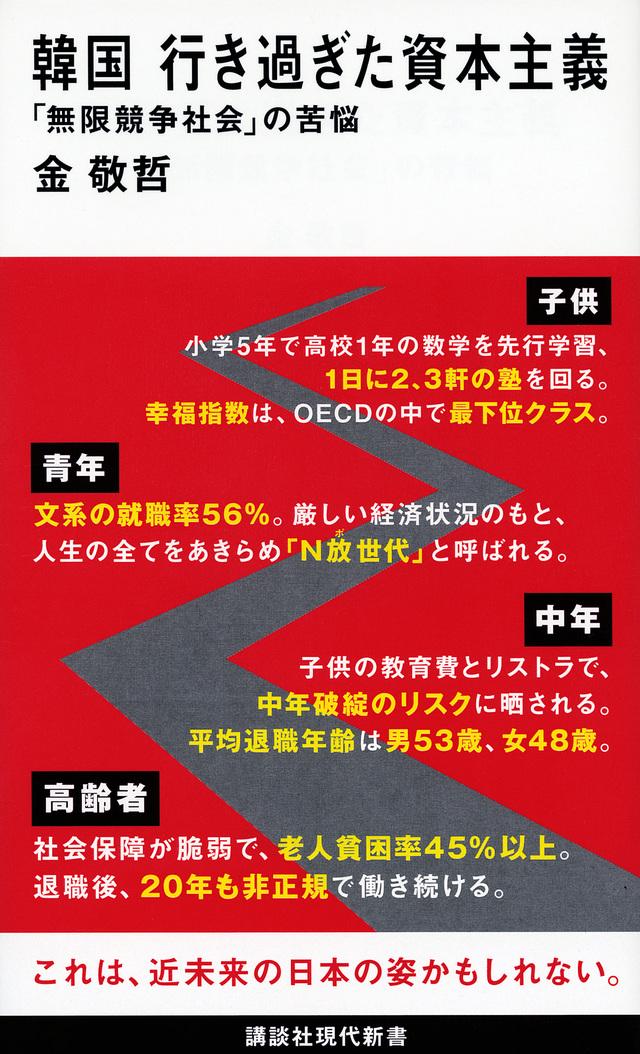韓国 行き過ぎた資本主義 「無限競争社会」の苦悩