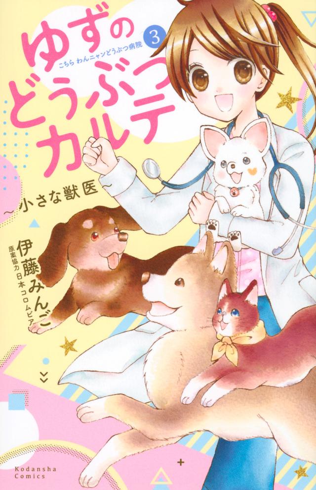 ゆずのどうぶつカルテ~小さな獣医~こちらわんニャンどうぶつ病院(3)