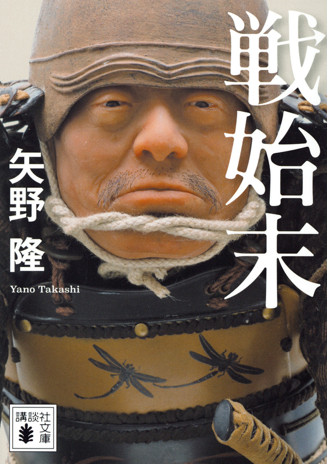 『戦始末』矢野 隆