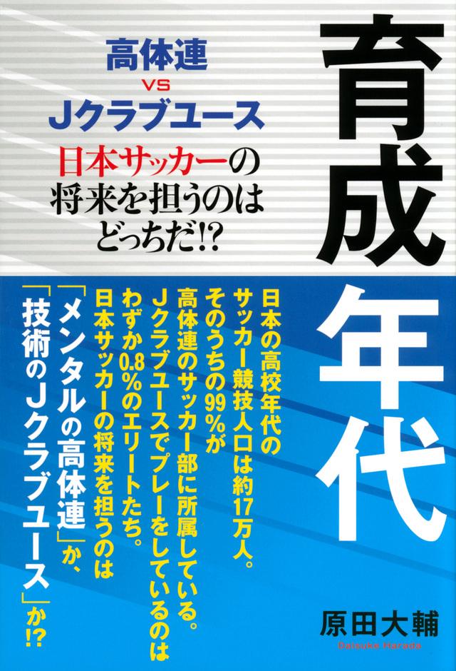 高体連vsJクラブユース 育成年代 日本サッカーの将来を担うのはどっちだ!?