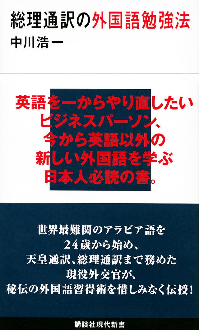 『総理通訳の外国語勉強法』書影