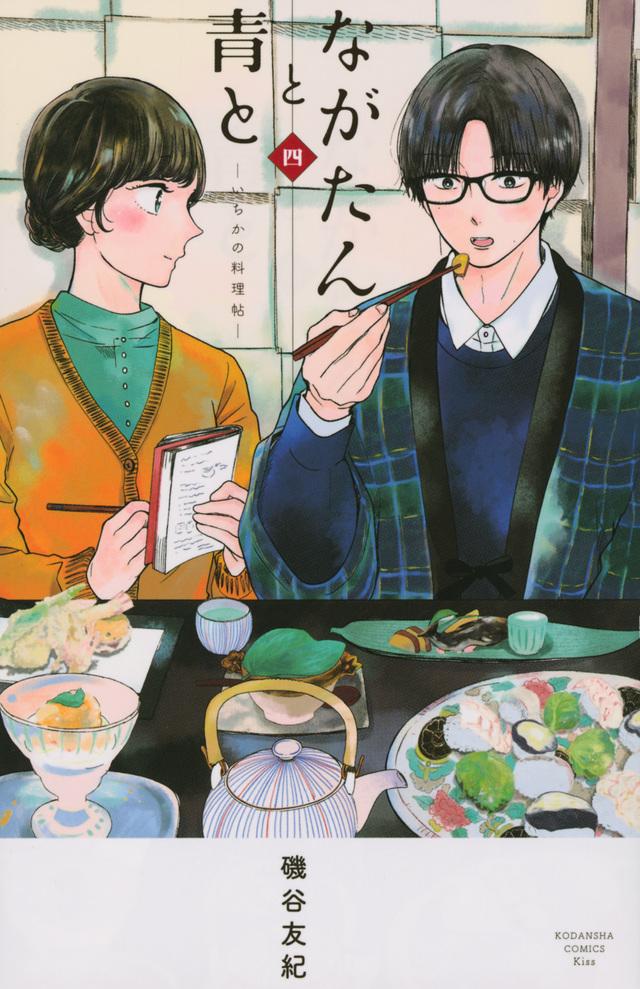 『ながたんと青と-いちかの料理帖-(4)  』書影