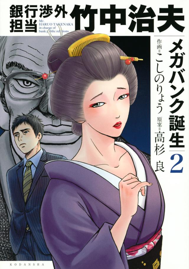 銀行渉外担当 竹中治夫 メガバンク誕生(2)