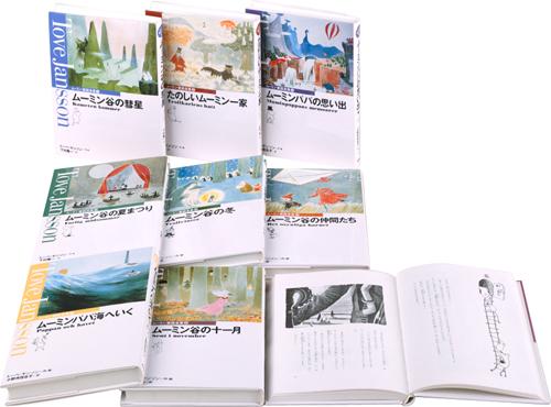 ムーミン童話全集全9巻セット