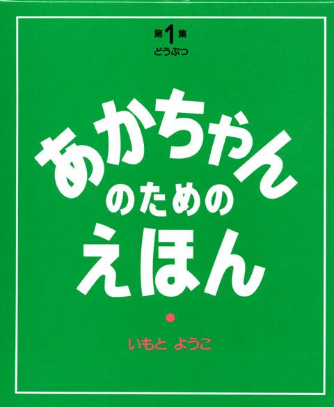 第1集(どうぶつ1~3巻セット)