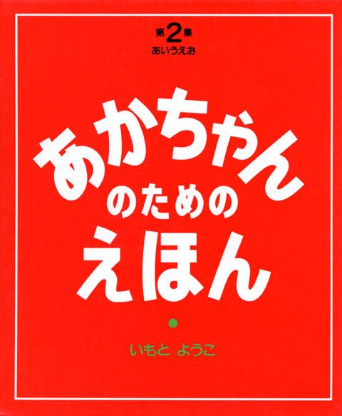 第2集(あいうえお4~6巻セット)