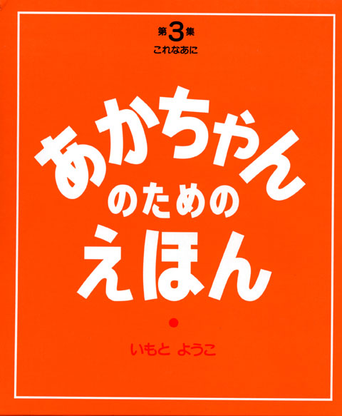 第3集(これなあに7~9巻セット)