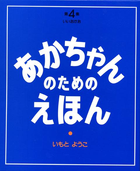 第4集(いいおかお10~12巻セット)